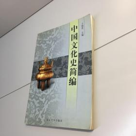 中国文化史简编 【 9品-95品+++ 正版现货 自然旧 实图拍摄 看图下单】
