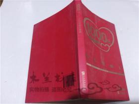 1000日:分阶段育儿宝典 多美滋《我和宝贝》杂志 企业管理出版社 2012年7月 32开平装