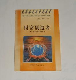 财富创造者 1992年1版1印
