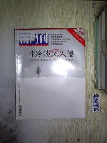 新周刊 2015 23