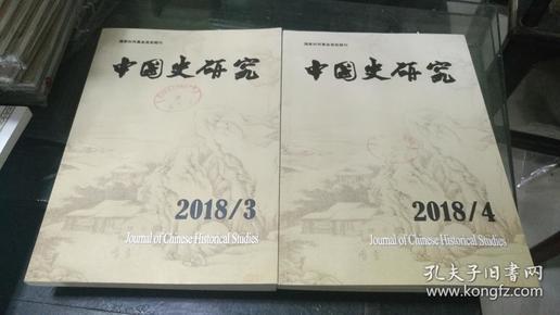 中国史研究2018-4.3