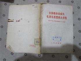 全国都应该成为毛泽东思想的大学校·纪念中国人民解放军建军三十九周年