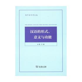 汉语的形式、意义与功能(陈平语言学文选)