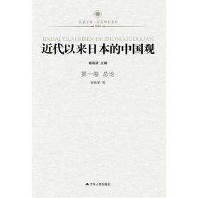 近代以来日本的中国观第一卷(总论)