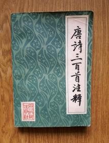 唐诗三百首注释 [1982年一版一印]——四川人民出版社初版,有插图