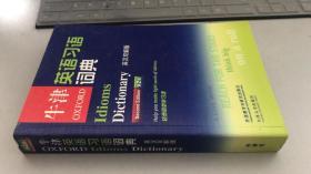 牛津英语习语词典(第2版)(英汉双解版)