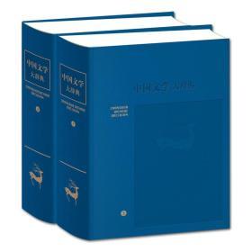 中国文学大辞典(皮面精装两册·2018年新版)