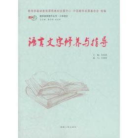 语言文字修养与指导