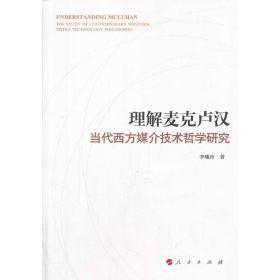 理解麦克卢汉——当代西方媒介技术哲学研究