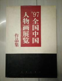 全国中国人物画展览作品集