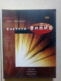 普洱茶文化之旅.西双版纳篇