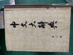 中文大辞典 第三、四、五、六、八、九、十一、十二、十三、十四、十五、十六、十七、十八、十九、二十、三十一、三十三、三十四、三十六、三十七、三十九、四十