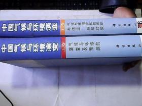 中国气候与环境演变:气候与环境变化的影响与适应、减缓对策(上下卷)【编号:J 下】