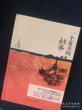 张翎亲笔签名    一个夏天的故事
