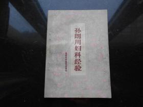 孙朗川妇科经验 1-5170册