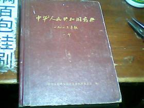 中华人民共和国药典1963年版一部