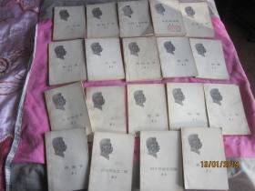 鲁迅作品单行本(19本合售)整体近85品