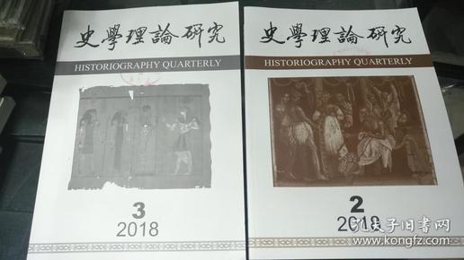 史学理论研究2018-2.3