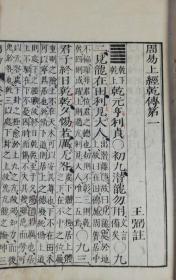 乾隆57年和刻《周易古注》10卷全,足利学校本(见序),据日本旧藏周易古注古本梓行,宝历8年精写刻。孔网惟一