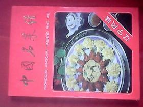 中国名菜谱(辽宁风味)