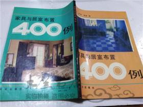 家具与居室布置400例 申佳 正伟 浩勃 农业出版社 1990年3月 32开平装