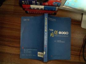 广州市内保工作手册