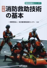 图解  消防救助技术的基本  警防技术基本系列丛书   481页   约16开   品好包邮