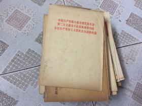 中国共产党第八届全国代表大会第二次会议关于在莫斯科举行的各国共产党和工人党代表会议的决议