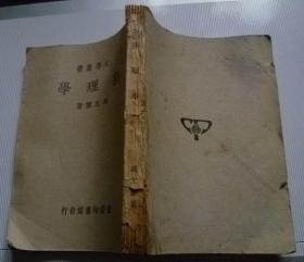 新理学冯友兰 著 /1940年