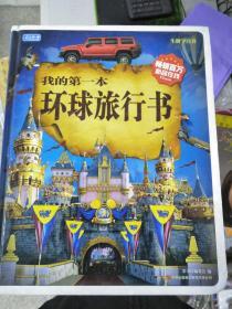 特价!我的第一本环球旅行书(生僻字注音)9787553406190