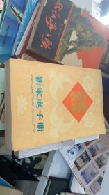 新家庭手册    店20
