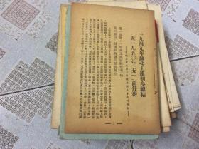 1949年苏北工运初步总结与1950年五一前任务