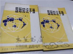 国际知识手册(上下两本) 北京第二外国语学院国际关系教研室 广西人民出版社 1982年1月