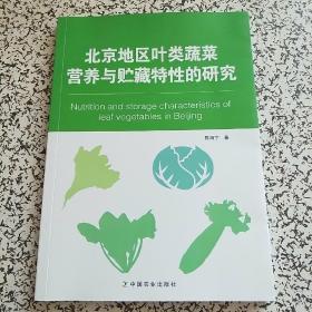 北京地区叶蔬菜营养与贮藏特性的研究  16开