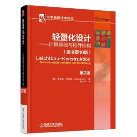 轻量化设计计算基础与构件结构第2版