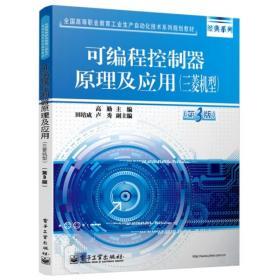 可编程控制器原理及应用(三菱机型)(第3版)(双色)