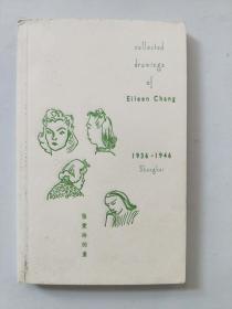 张爱玲的画Collected Drawings of Eileen Chang 小32开