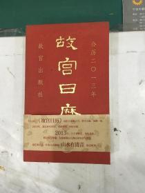 故宫日历2013(一版一印,最畅销的日历,非定制,带腰封)