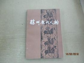 徐州历代人物