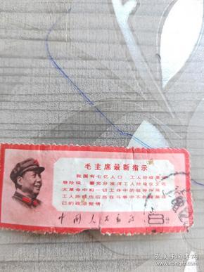 毛主席最新指示8分邮票