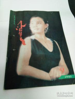 蒙文版期刊-内蒙古青年(1995年第9期)