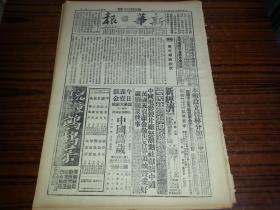 1938年12月21日《新华日报》我反攻增城,当前的抗战形势;
