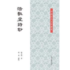 浩歌堂诗钞(平)