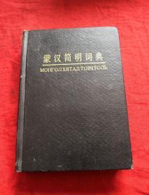 蒙汉简明词典