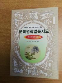 文学名著阅读指南:中国现代文学篇(朝鲜文)