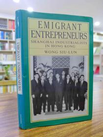 EMIGRANT ENTREPRENEURS—Shanghai Industrialists in Hong Kong(黄绍伦著—移民企业家:上海实业家在香港)