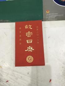 故宫日历2013(一版一印,最畅销的日历,非定制,包邮!)