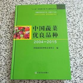 中国蔬菜优良品种(2004-2015)