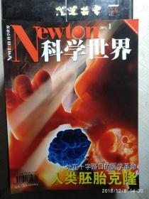 科学世界 2001年第1-12期全