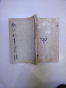 印度短篇小说集一册:趣味故事十四种